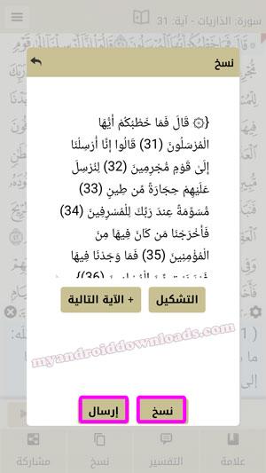 خاصية نسخ ومشاركة الايات القرآنية بعد تنزيل القرآن الكريم بدون نت