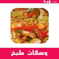 اكلات رمضان 2018 اكلات رمضانية بالصور والمقادير لأشهى المأكولات والمقبلات العالمية