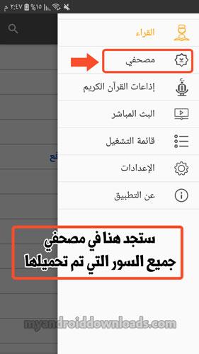 في مصحفي ستجد جميع سور القران الكريم صوت mp3 بدون نت التي تم تحميلها لاحقا