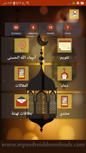 خيارات برنامج امساكية رمضان 2018