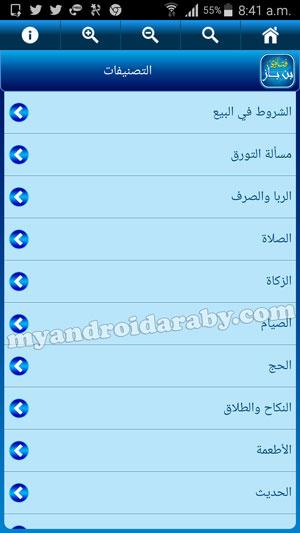 تصنيفات فتاوي الشيخ ابن باز