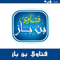 تطبيق فتاوي رمضان للشيخ ابن باز