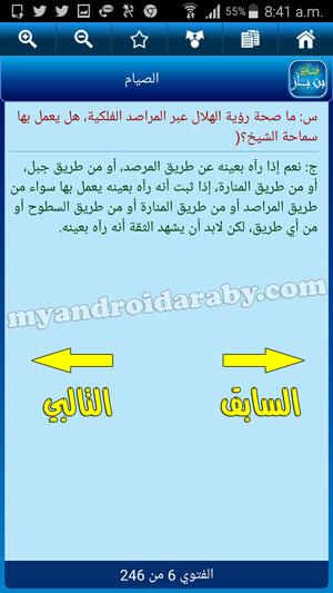 طريقة عرض فتاوي ابن باز في رمضان