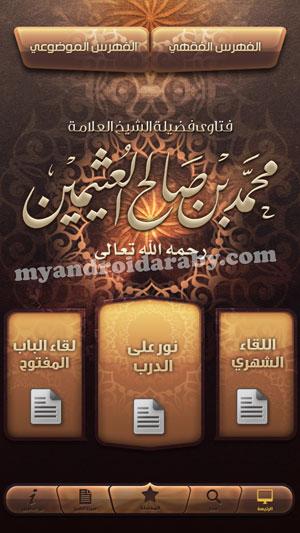 اقسام تطبيق فتاوي رمضانية للشيخ ابن عثيمين
