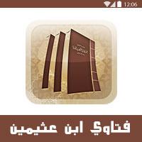 تطبيق فتاوي رمضان ابن عثيمين