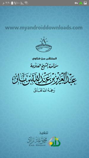 برنامج فتاوى الشيخ ابن باز