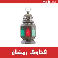 فتاوي رمضان قبل وبعد صلاة المغرب في شهر رمضان