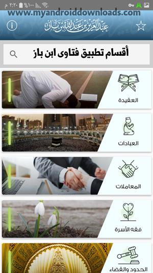 اقسام برنامج فتاوى الشيخ ابن باز