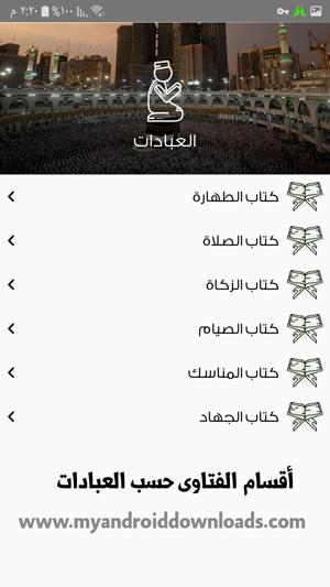 الفتاوى الخاصة بالعبادات لشيخ ابن باز