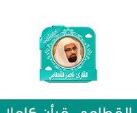 تحميل القران الكريم بصوت ناصر القطامي mp3 كامل مجانا