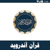 برنامج قرآن اندرويد صوت وصورة