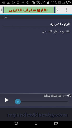 الرقية الشرعية بصوت الشيخ سليمان العتيبي - تحميل القران الكريم بصوت سلمان العتيبي mp3