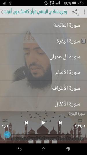 امكانية تشغيل تطبيق القران الكريم بصوت اليمني
