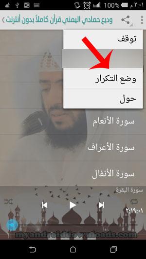 خاصية تكرار السورة القرانية مرة اخرى في تطبيق القران الكريم بصوت اليمني
