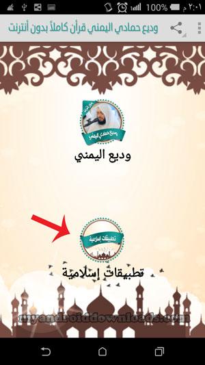 امكانية الحصول على تطبيقات اسلامية اخرى في تطبيق القران الكريم بصوت وديع اليمني