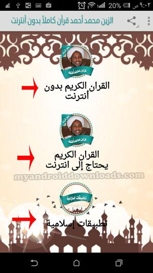 تطبيقات اسلامية اخرى من خلال تطبيق تلاوة الشيخ الزين للقران الكريم