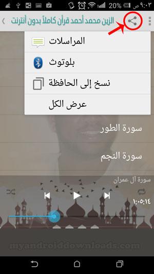 خاصية المشاركة في تطبيق القران الكريم للشيخ الزين محمد احمد