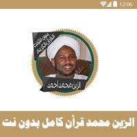 تحميل القران الكريم بصوت الزين محمد احمد mp3 بالصوت كامل مجانا القارئ شيخ الزين