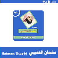 تحميل القران الكريم بصوت سلمان العتيبي mp3 بالصوت كامل مجانا 2017 Salman Utaybi