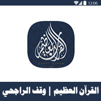 تحميل القران العظيم وقف الراجحي افضل تطبيق للقران الكريم Great Quran