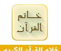 ختم القران في رمضان تطبيق للتنافس على ثواب ختم القران وكيفية ختم القران في رمضان