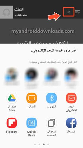 المشاركة عبر وسائل التواصل الاجتماعي بعد تنزيل برنامج القران الكريم صوت mp3