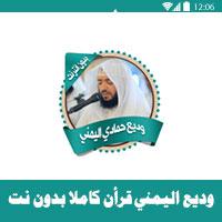 تحميل القران الكريم بصوت وديع اليمني mp3