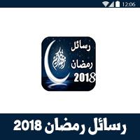 رسائل رمضان 2018