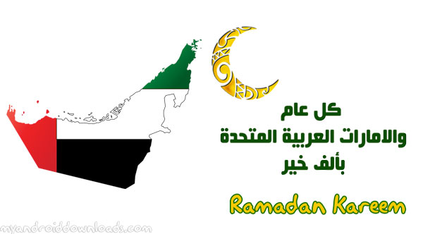 تحميل امساكية رمضان 2017 الامارات تقويم رمضان 1438 هـ Ramadan Imsakia