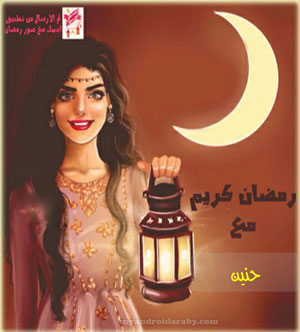 رمضان احلى مع حنين - رمضان احلى مع اسمك