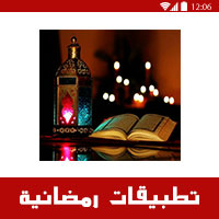 تطبيقات رمضانية مجانية للاندرويد ،حقيبة الصائم لمجموعة منتقاة من افضل تطبيقات رمضان للاندرويد