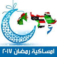 امساكية رمضان 2017 الدول العربية تقويم رمضان 1437 Ramadan Imsakiye صور للطباعة