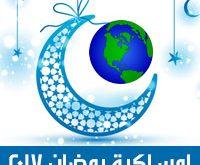 Ramadan 2017 Calendar Fasting hour Pray time امساكية رمضان 2017 للعالم