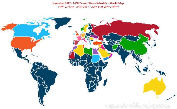 امساكية شهر رمضان 2017 للدول العربية و دول العالم على الخريطة