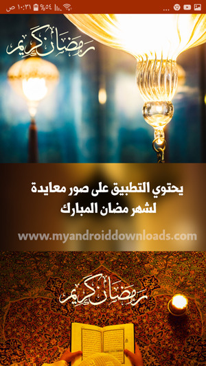 بطاقات التهنئة في برنامج امسكاية رمضان 2018
