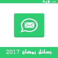 رسائل رمضان 2017 قبل بداية رمضان 2017 في الخرطوم السودان
