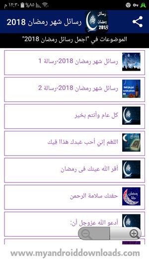 مسجات وادعية معايدات رمضان 2018