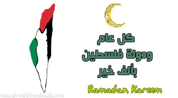 تحميل امساكية رمضان 2017 فلسطين - امساكية رمضان 1438 فلسطين- تقويم رمضان 1438 فلسطين
