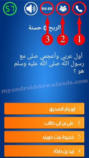 وسائل المساعدة المختلفة في لعبة اسئلة رمضانية واجابتها