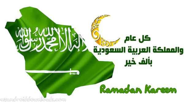 تحميل امساكية رمضان 2017 السعودية - امساكية رمضان 1438 السعودية - تقويم رمضان 1438 السعودية