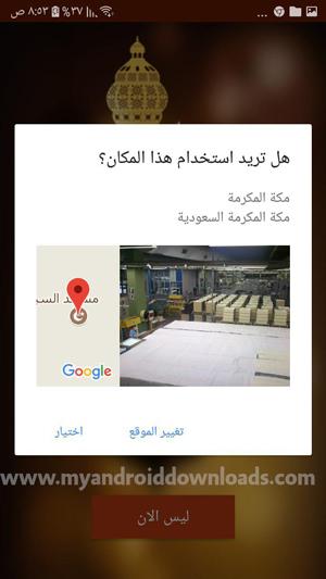 تحديد المدينة لتعرف امساكية رمضان ومواقيت الصلاة الخاصة بها امساكية رمضان 2018