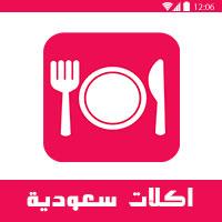 تطبيق اكلات رمضانية سعودية
