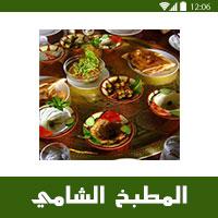 تطبيق اكلات رمضانية سورية