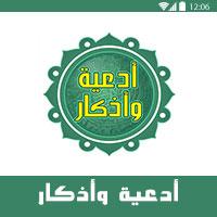 برنامج ادعية رمضان mp3 صوتية 2018