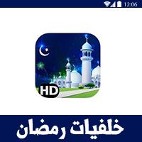 خلفيات رمضان 2019 اجمل خلفيات رمضان متحركة للجوال و خلفيات رمضان HD مصورة