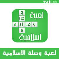 لعبة وصلة الاسلامية - مسابقة رمضان 2019