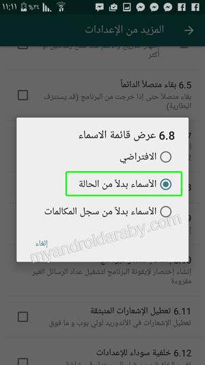 الرجوع الى واتساب بلس القديم ابو صدام الرفاعي بعد تحميل whatsapp plus apk