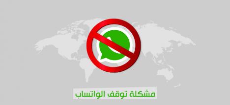 سبب توقف الواتس اب 2017 Whatsapp مع حل مشكلة توقف واتس اب عن العمل