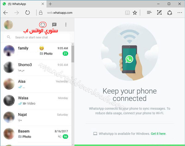 ستوري الواتس اب بعد تحميل واتس اب ويب للجوال مجانا واستخدام ويب واتساب سايت whatsapp web