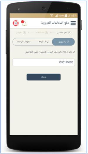 واجهة تطبيق شرطة ابوظبي الجديد